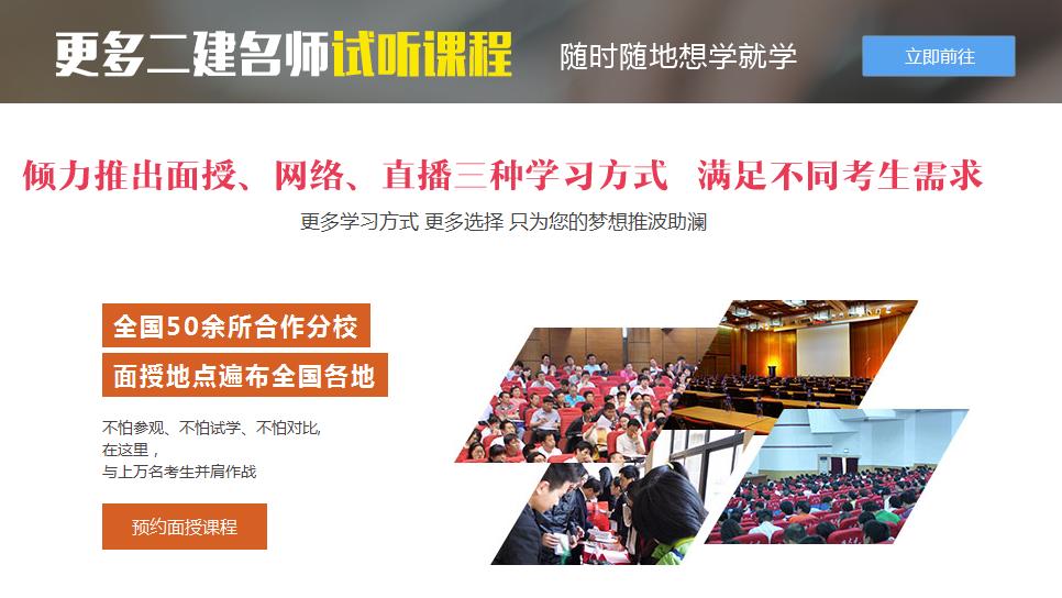 郑州哪里有二级建造师培训班