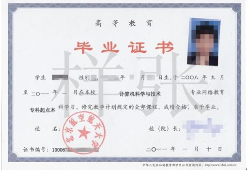 【天津大学高起专专升本网络教育招生】_天津