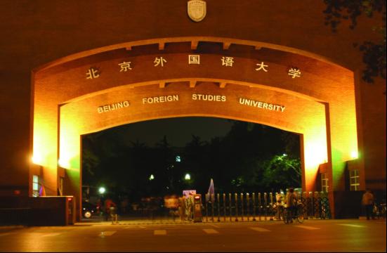【北京外国语大学网络教育招生】_北京网络教