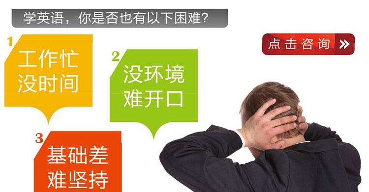 宝安英语口语中级强化培训
