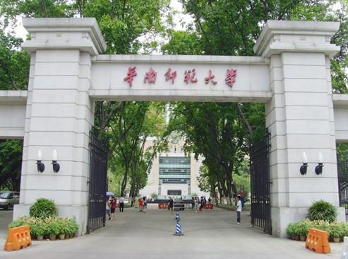 华南师范大学远程教育