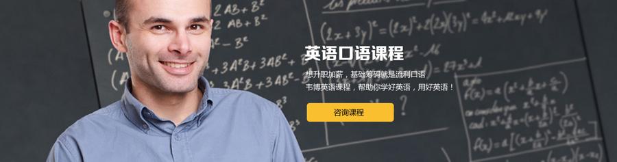 广州韦博英语口语培训
