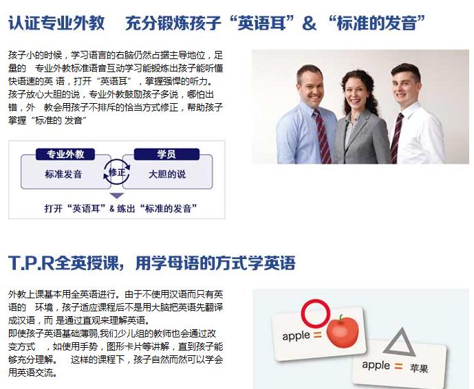 北京少儿英语口语外教班学费多少