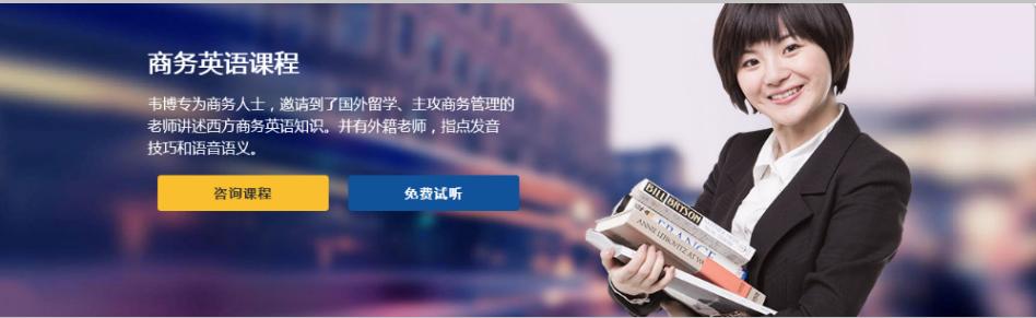 广州韦博商务英语
