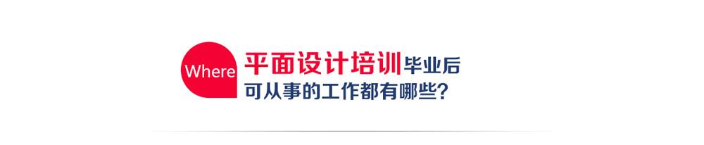 徐州最好的平面设计培训学校_平面设计师班_教育联展网