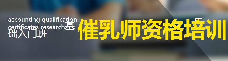 郑州催乳师培训班_郑州乳佳催乳培训中心