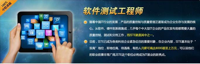 软件测试培训_郑州软件测试工程师
