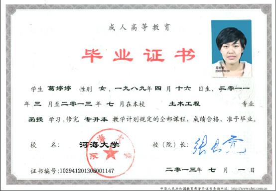 郑州大学毕业证编号_本科证书【相关词_ 本科证书多少钱】_捏游
