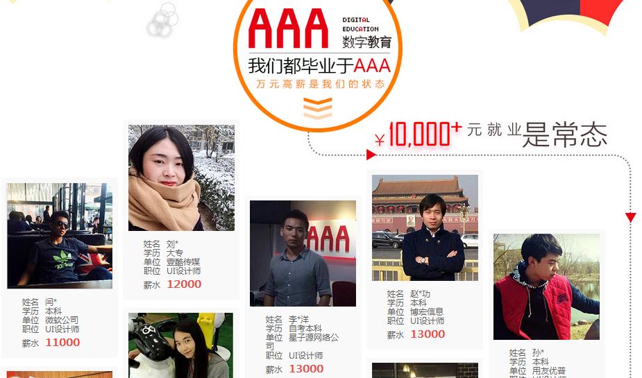 北京在哪个地方有ui设计师培训机构