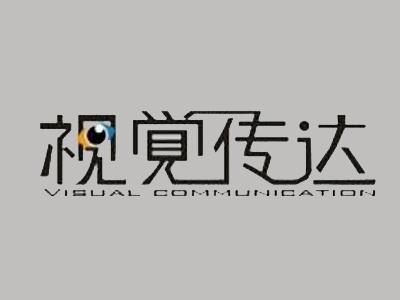 首页 南昌 平面设计 南昌视觉传达专业课程(一年)  视觉传达专业 学习