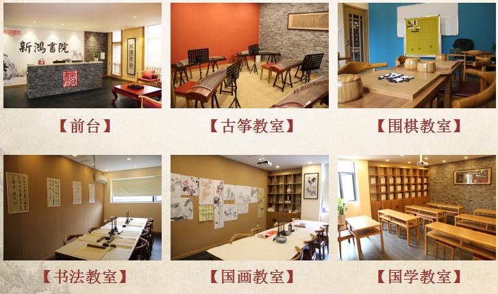 南京新鸿书院国学培训