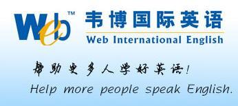 广州韦博商务英语培训