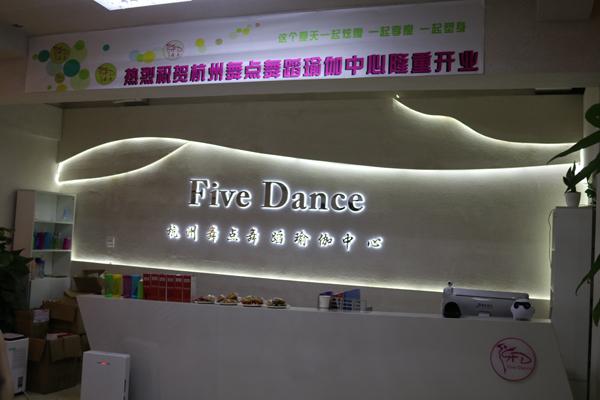 杭州舞点舞蹈拉丁舞培训