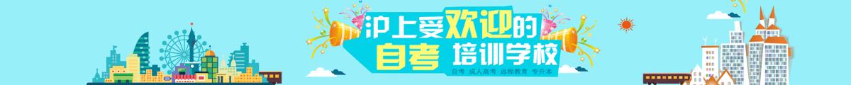 上海自考培训