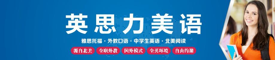郑州英语口语培训班