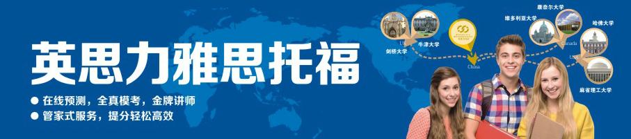 郑州托福冲刺班