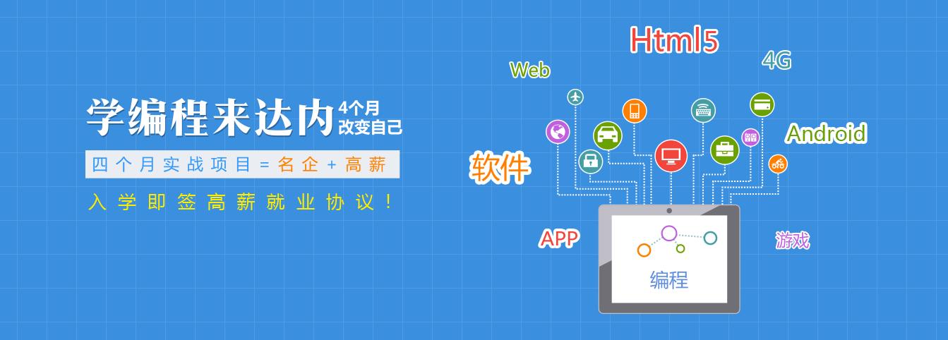 东莞哪有软件开发工程师培训_东莞软件开发工