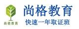北京尚格教育