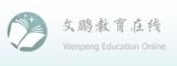 北京文鹏教育