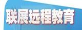 联展深圳远程教育