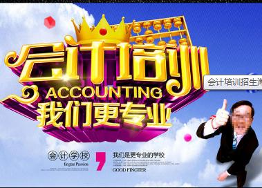 北京会计培训哪家好