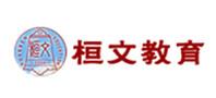 上海桓文教育