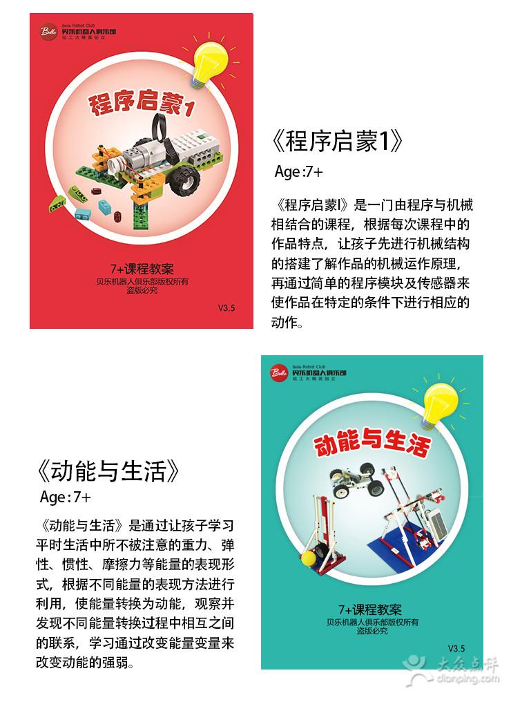 合作中培养团队协作能力 贝乐乐高机器人俱乐部是中国著名的少年儿童