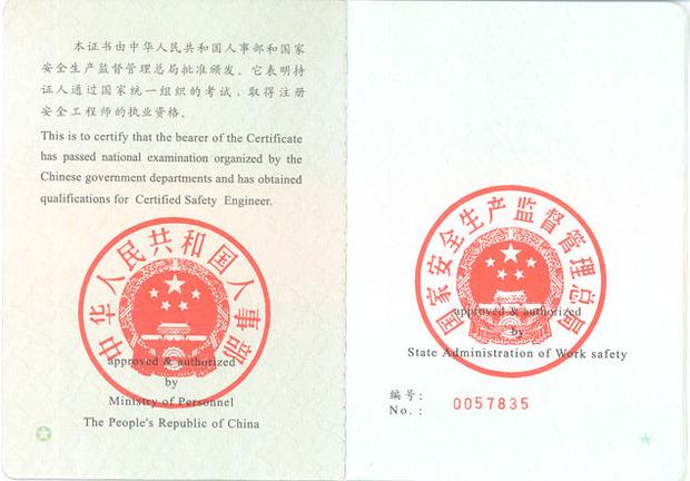 广州安全评价师培训 中级安全评价师职业资格认证培训 教育联展网