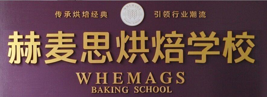 杭州赫麦思烘焙