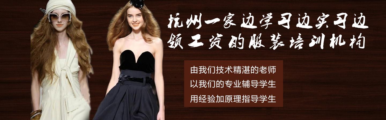 杭州服装制版全能班