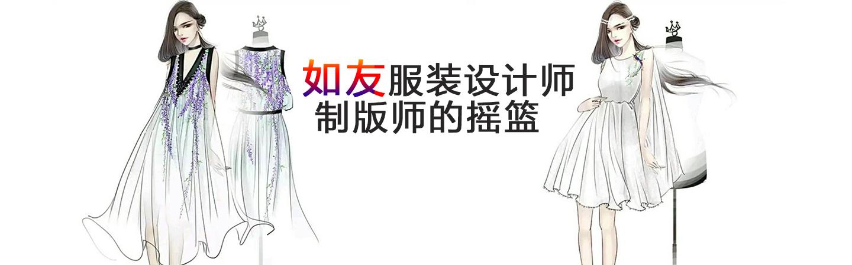 杭州服装设计全能班