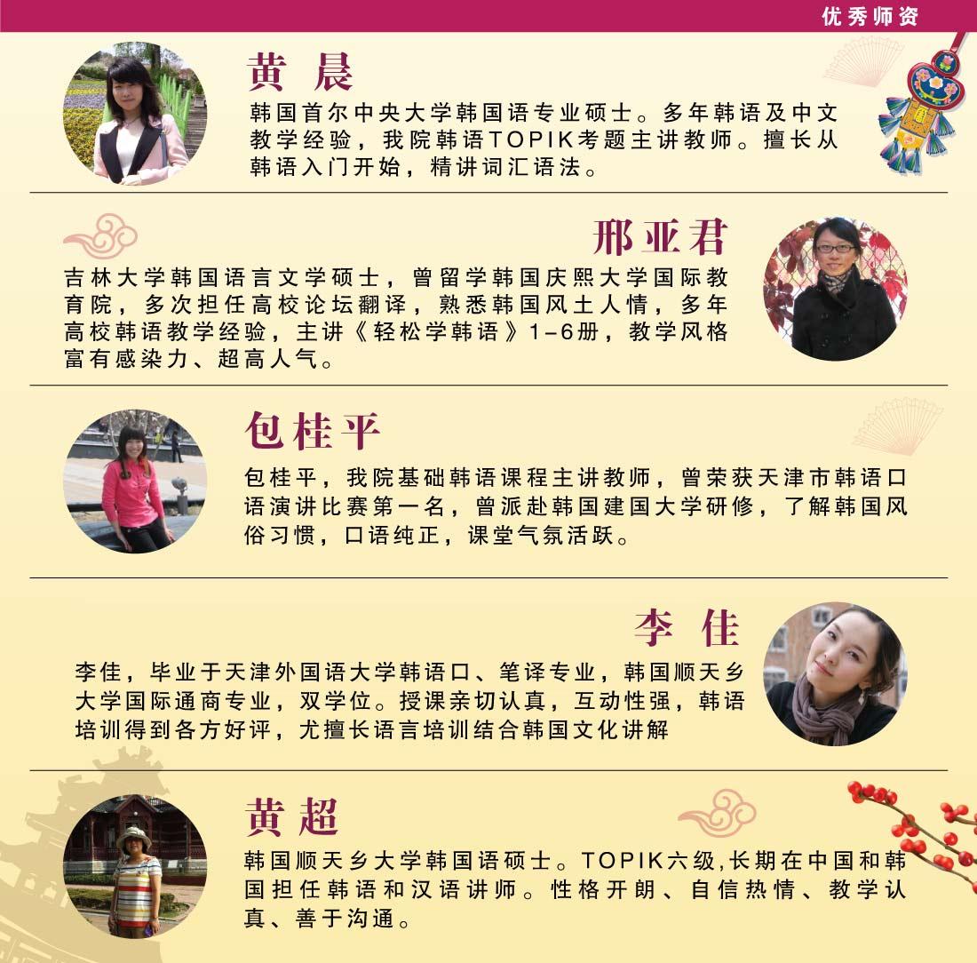 天津职场韩语速成班哪里有培训