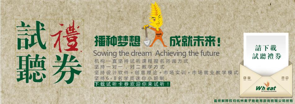 杭州淘宝培训课程费用