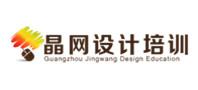 广州晶网设计培训