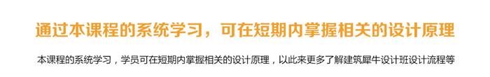 广州参数化建筑设计培训班