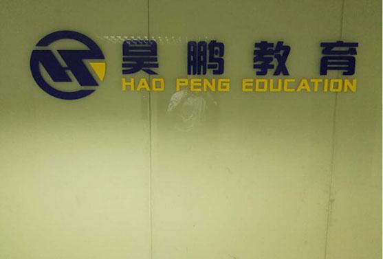 深圳高中复读