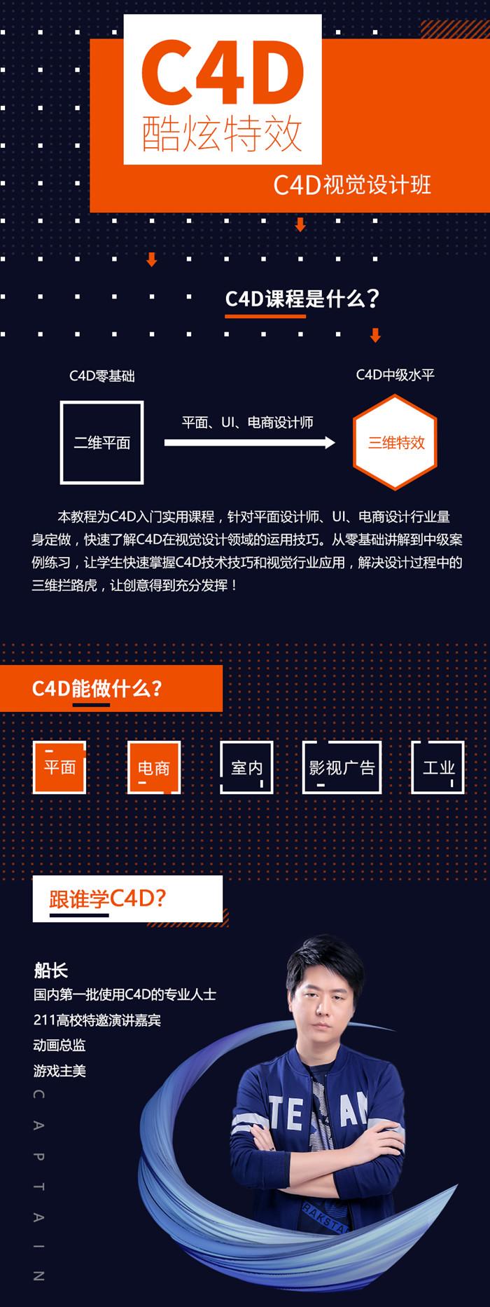 杭州C4D视觉设计培训班