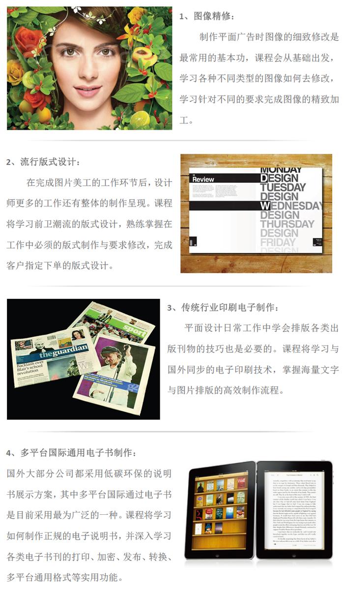 杭州Adobe平面设计师班