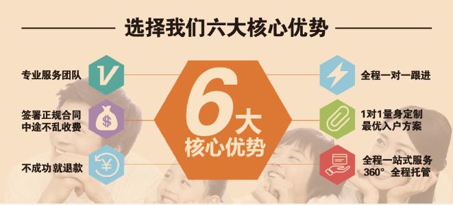 入户广州哪个机构好