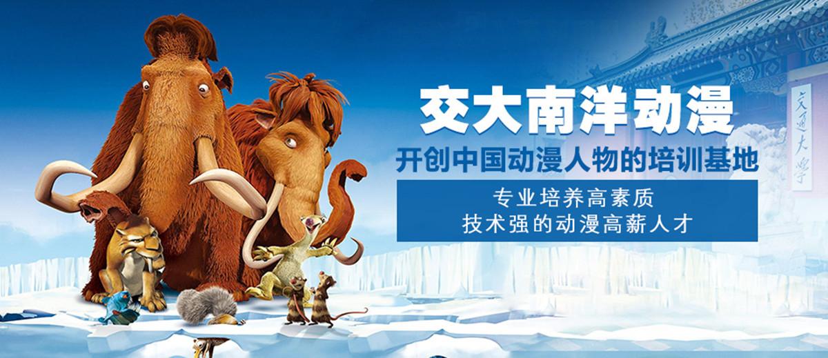 上海动漫设计培训
