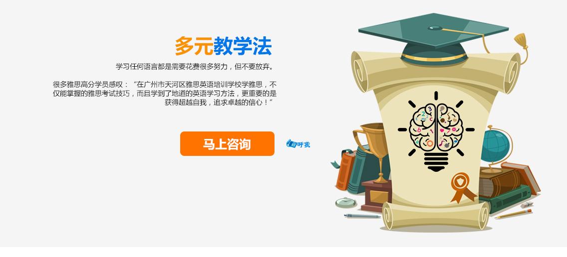 广州新概念英语练习组织