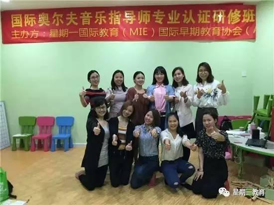 21日国际认证奥尔夫音乐师资培训 广州