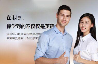 马鞍山商务英语培训课程信息