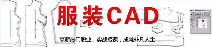 上海徐汇服装CAD培训辅导班
