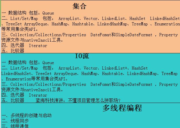 广州java培训