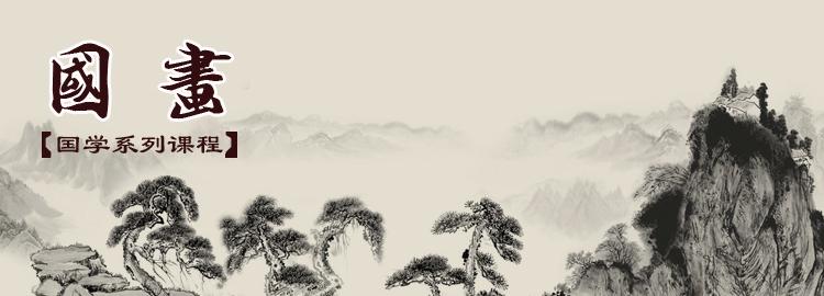 广州国画培训班