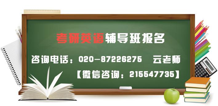 广州考研英语强化暑假班