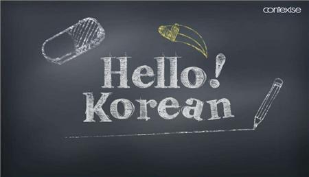韩语培训哪家好