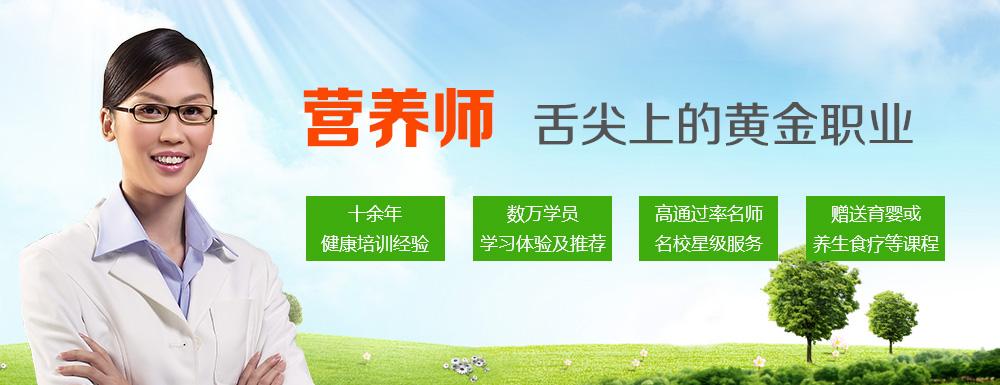 上海公共营养师培训