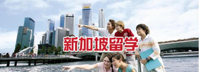 天津新加坡留学精英计划